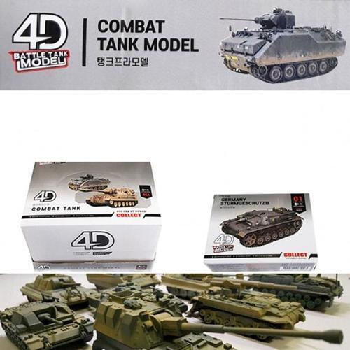 아이윙스 1500 탱크프라모델 8종세트 밀리터리 육군 전차 기갑부대