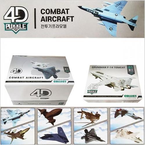 아이윙스 1500 전투기프라모델 밀리터리 공군 비행기