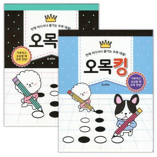 아이윙스 2000 휴대용 오목킹북 오목노트 보드게임노트